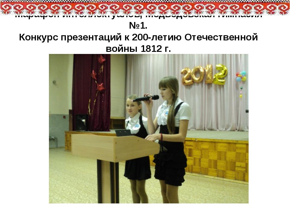Марафон интеллектуалов, Медведевская гимназия №1. Конкурс презентаций к 200-л...