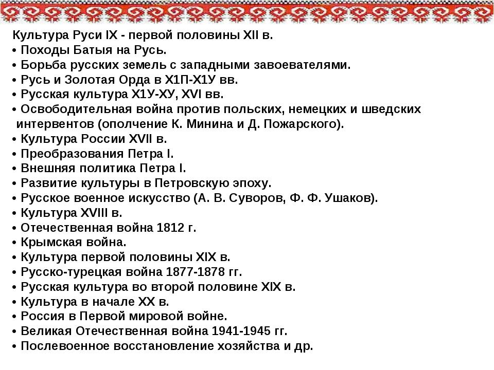 Культура Руси IX - первой половины XII в. • Походы Батыя на Русь. • Борьба ру...