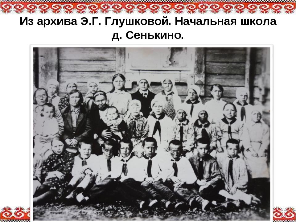 Из архива Э.Г. Глушковой. Начальная школа д. Сенькино.