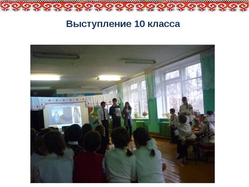 Выступление 10 класса User - null