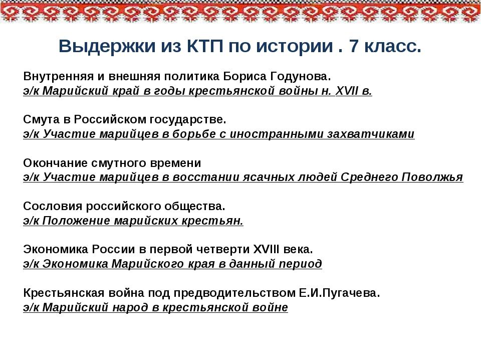 Выдержки из КТП по истории . 7 класс. Внутренняя и внешняя политика Бориса Го...