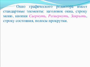 Окно графического редактора имеет стандартные элементы: заголовок окна, стро