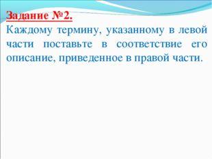 Задание №2. Каждому термину, указанному в левой части поставьте в соответстви