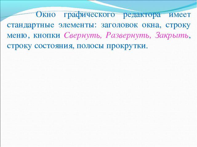 Окно графического редактора имеет стандартные элементы: заголовок окна, стро...