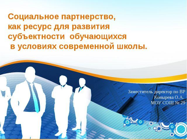 Социальное партнерство, как ресурс для развития субъектности обучающихся в у...