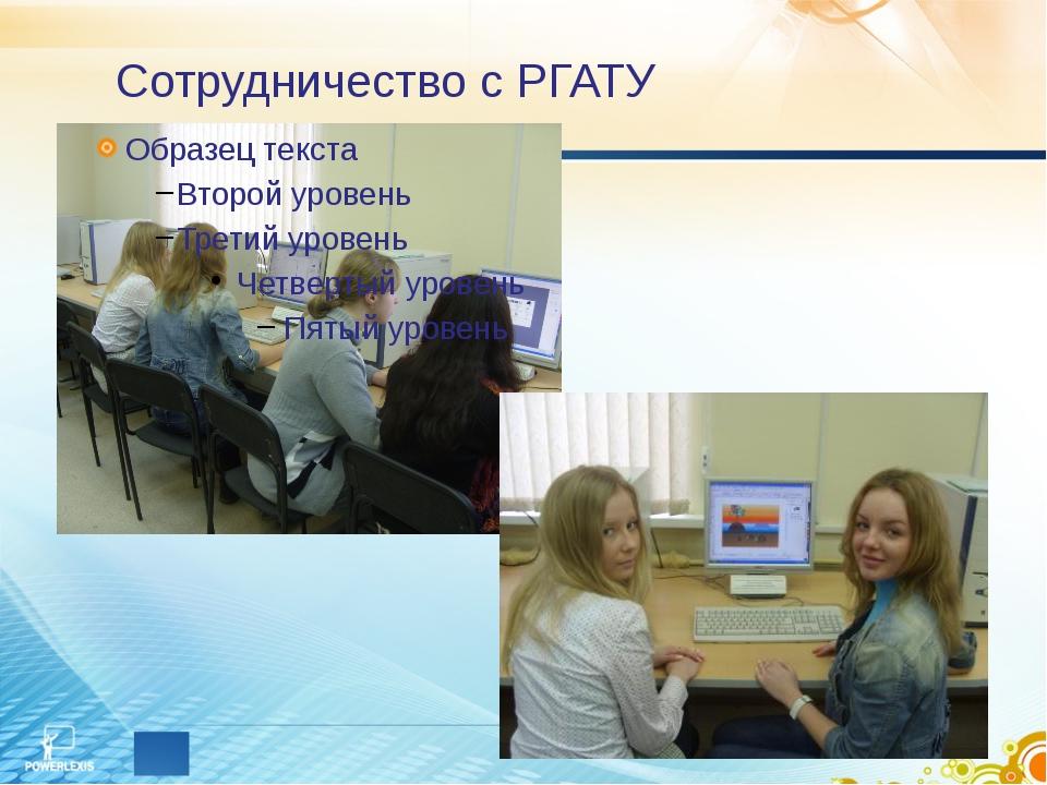 Сотрудничество с РГАТУ
