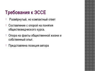 Требования к ЭССЕ Развёрнутый, но компактный ответ Составление с опорой на по