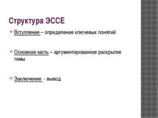 Структура ЭССЕ Вступление – определение ключевых понятий Основная часть – арг