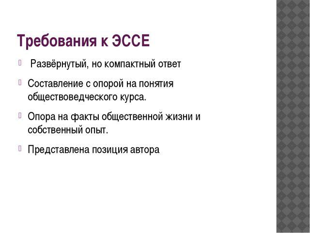 Требования к ЭССЕ Развёрнутый, но компактный ответ Составление с опорой на по...