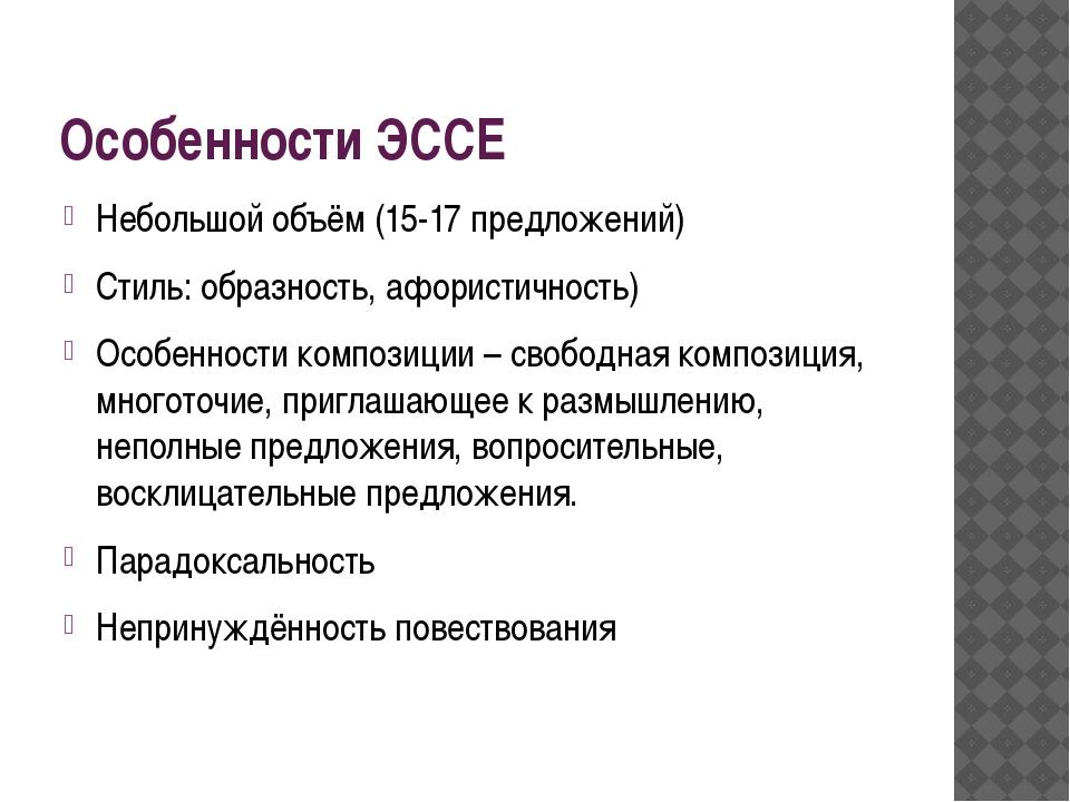 Особенности ЭССЕ Небольшой объём (15-17 предложений) Стиль: образность, афори...