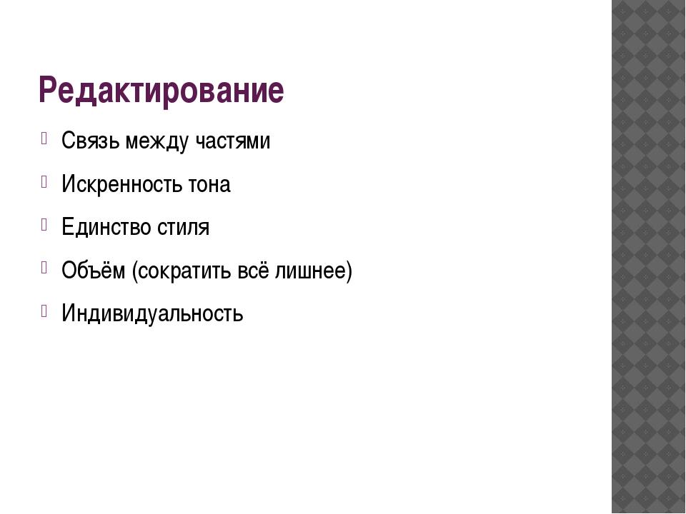 Редактирование Связь между частями Искренность тона Единство стиля Объём (сок...