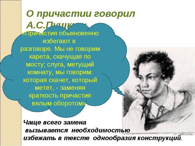 О причастии говорил А.С.Пушкин: «Причастия обыкновенно избегают в разговоре....