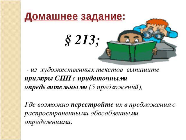Домашнее задание: § 213; - из художественных текстов выпишите примеры СПП с п...