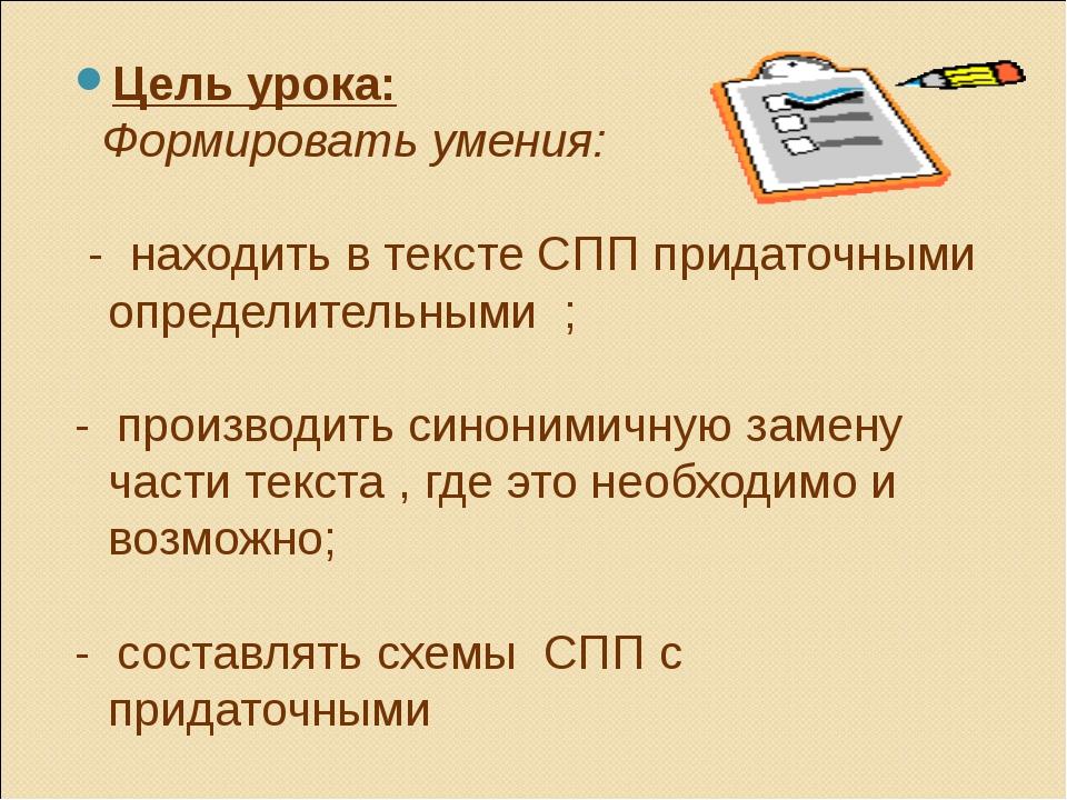 Цель урока: Формировать умения: - находить в тексте СПП придаточными определи...