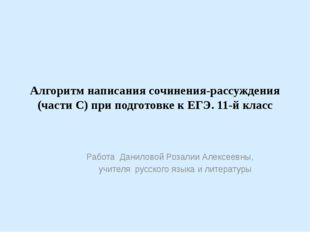 Алгоритм написания сочинения-рассуждения (части С) при подготовке к ЕГЭ. 11-й