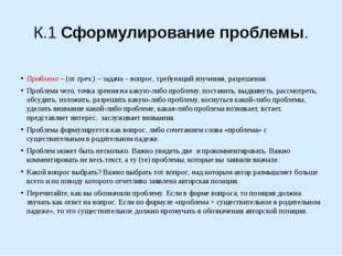 К.1 Сформулирование проблемы. Проблема – (от греч.) – задача – вопрос, требую