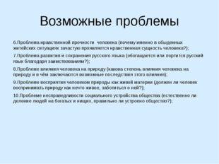Возможные проблемы 6.Проблема нравственной прочности человека (почему именно