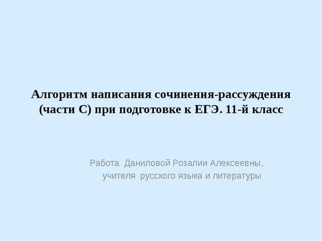 Алгоритм написания сочинения-рассуждения (части С) при подготовке к ЕГЭ. 11-й...