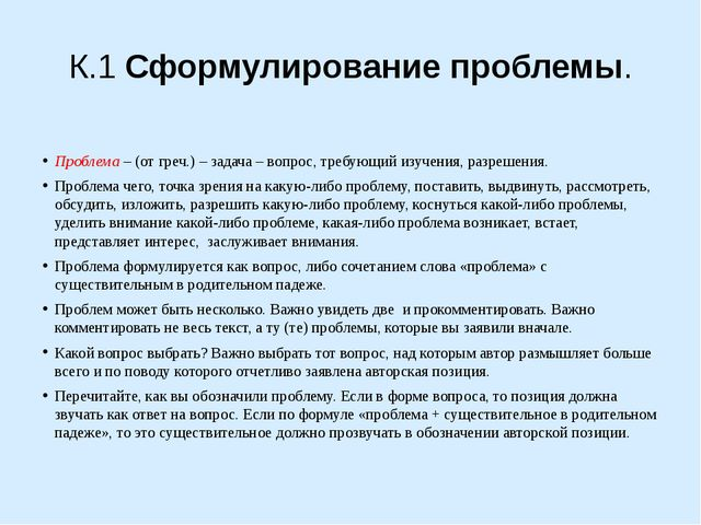 К.1 Сформулирование проблемы. Проблема – (от греч.) – задача – вопрос, требую...