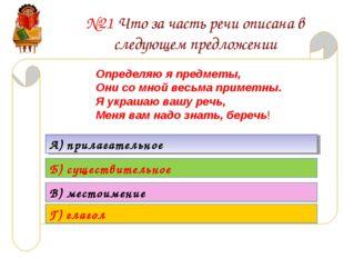 №21 Что за часть речи описана в следующем предложении А) прилагательное Б) су
