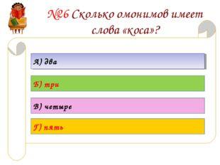 №26 Сколько омонимов имеет слова «коса»? А) два Б) три В) четыре Г) пять