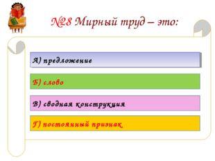 №28 Мирный труд – это: А) предложение Б) слово В) сводная конструкция Г) пост