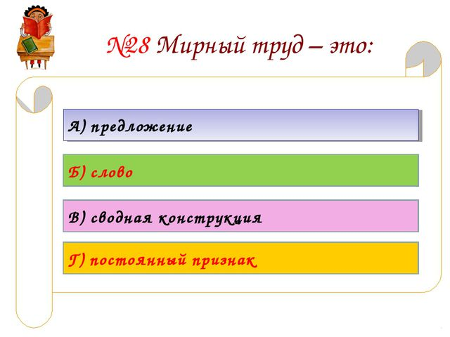 №28 Мирный труд – это: А) предложение Б) слово В) сводная конструкция Г) пост...