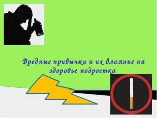 Вредные привычки и их влияние на здоровье подростка