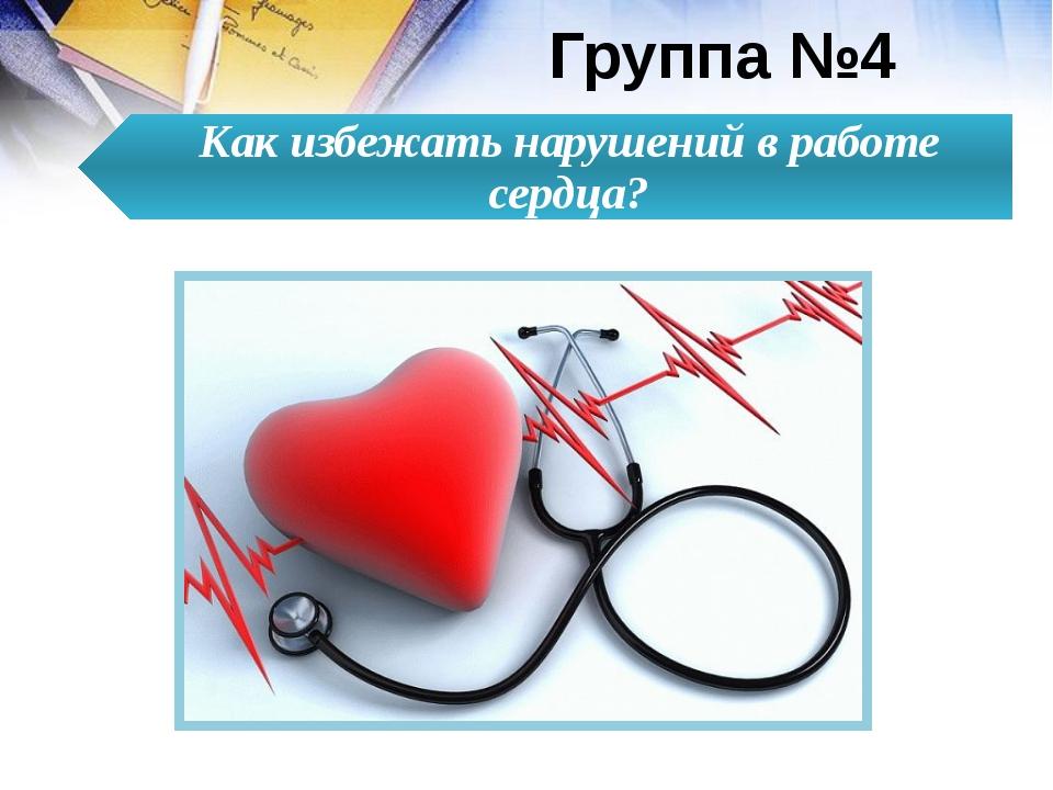 Работа с сердечным приступом