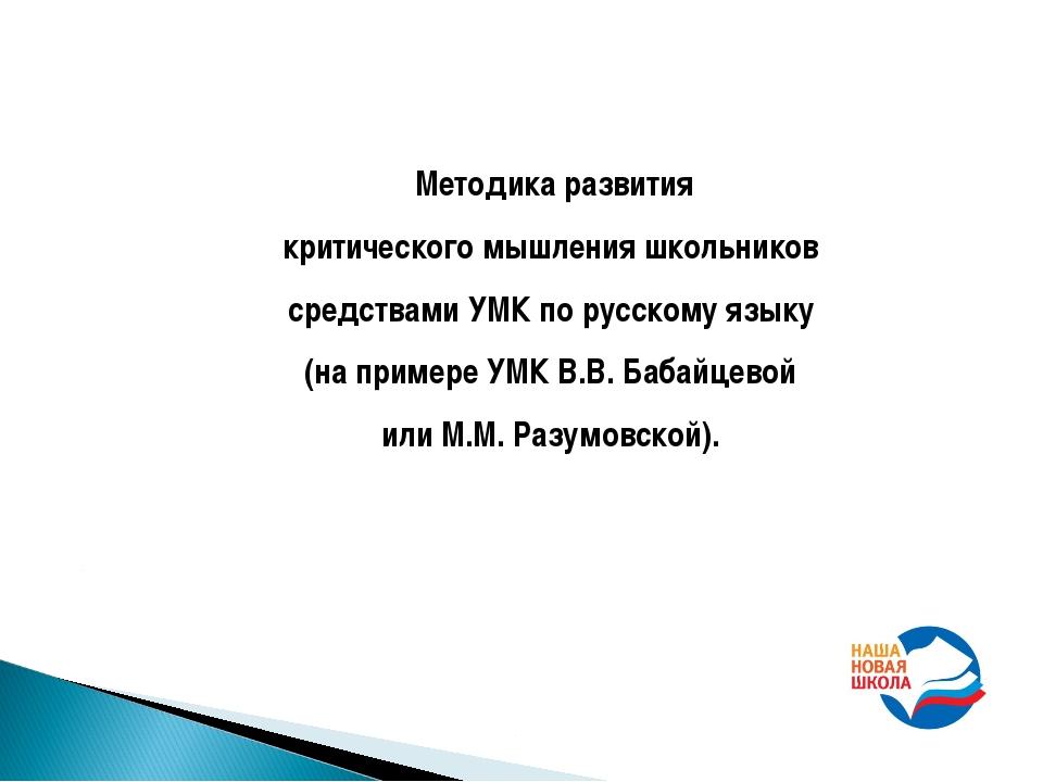 Методика развития критического мышления школьников средствами УМК по русском...