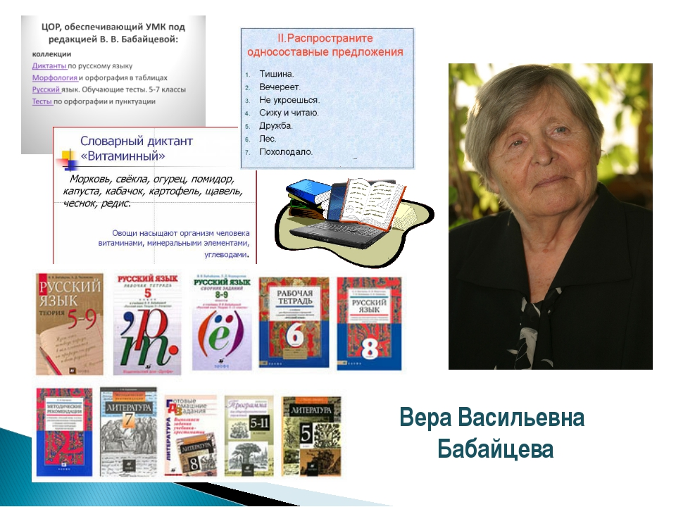 Вера Васильевна Бабайцева