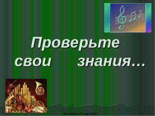 Проверьте свои знания… Дмитриева С.Н. март 2009 г.