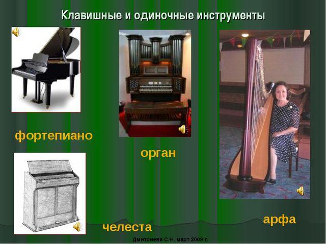 Клавишные и одиночные инструменты фортепиано орган челеста арфа Дмитриева С.Н...