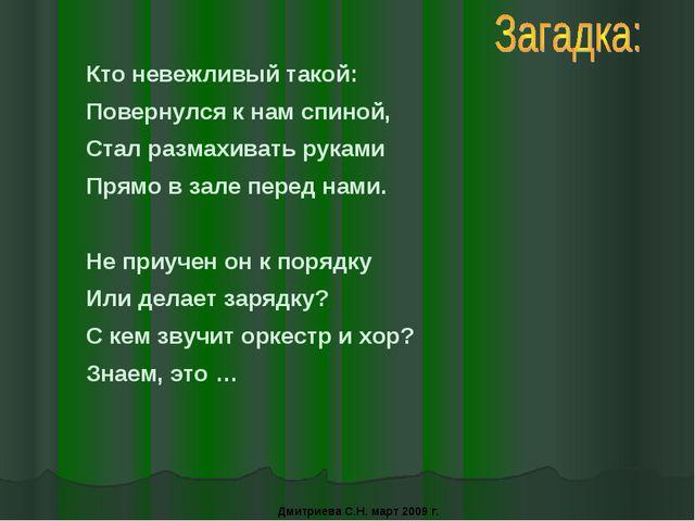 Дмитриева С.Н. март 2009 г. Кто невежливый такой: Повернулся к нам...