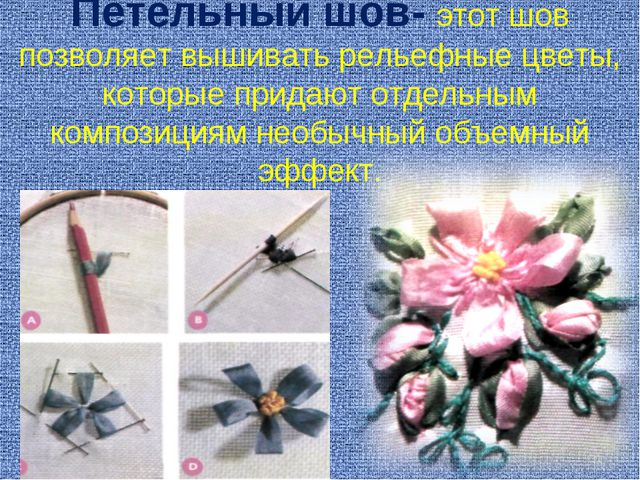 Петельный шов- этот шов позволяет вышивать рельефные цветы, которые придают о...