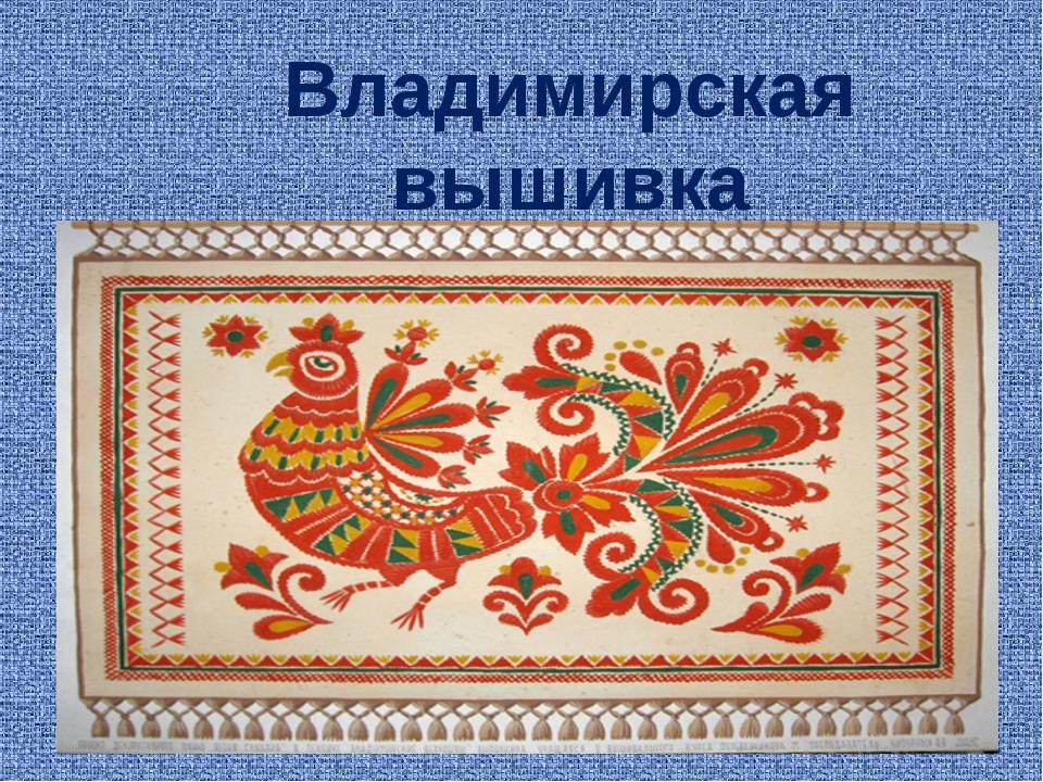 Владимирская вышивка
