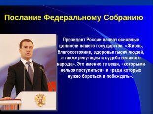 Президент России назвал основные ценности нашего государства: «Жизнь, благос