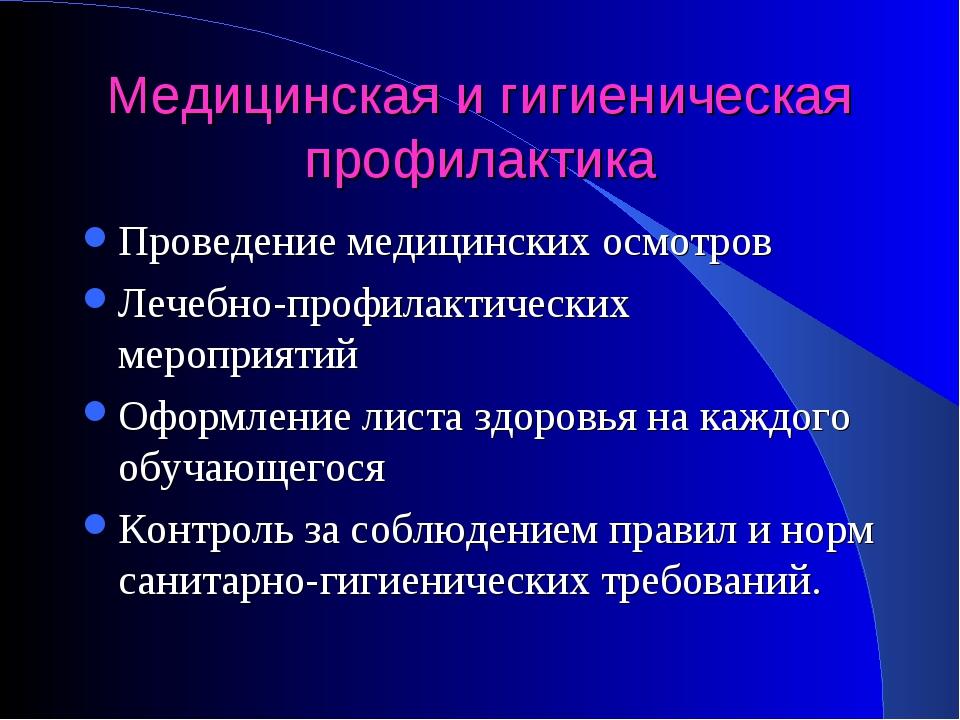 Медицинская и гигиеническая профилактика Проведение медицинских осмотров Лече...