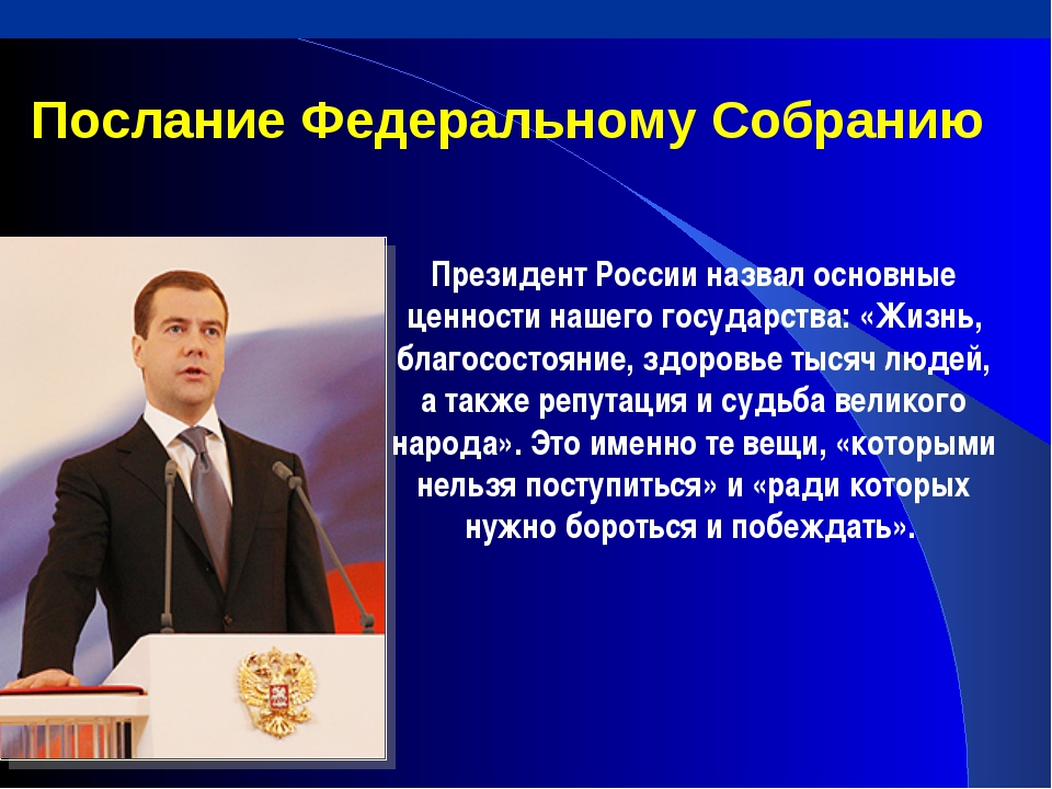 Президент России назвал основные ценности нашего государства: «Жизнь, благос...