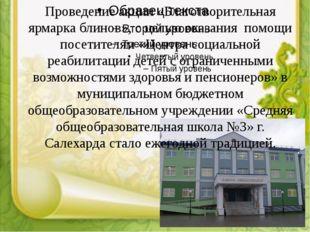 Проведение акции «Благотворительная ярмарка блинов», с целью оказания помощи