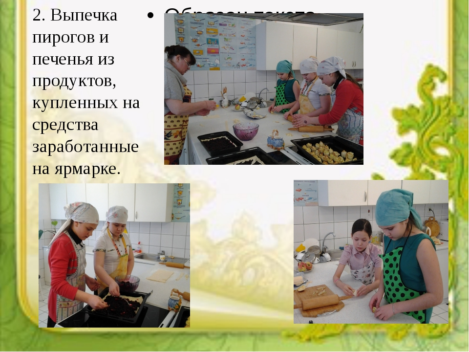 2. Выпечка пирогов и печенья из продуктов, купленных на средства заработанны...