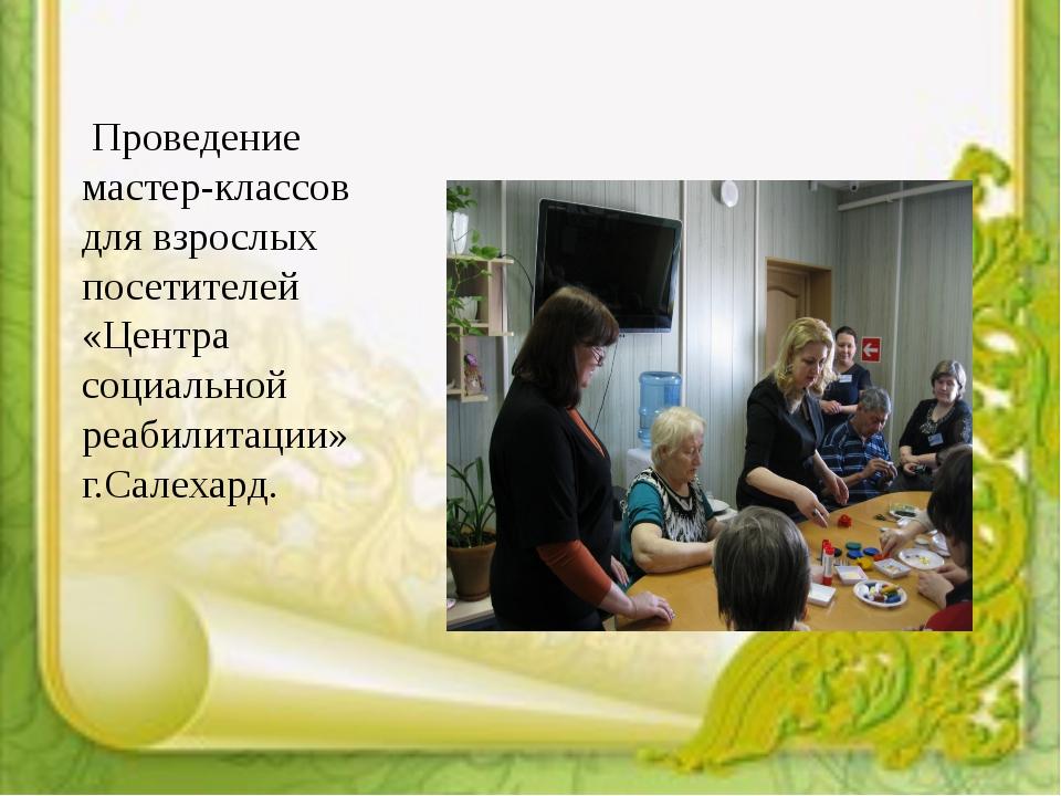 Проведение мастер-классов для взрослых посетителей «Центра социальной реабил...
