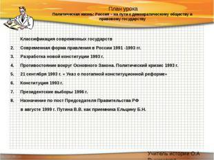 План урока Политическая жизнь: Россия – на пути к демократическому обществу