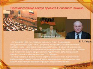 Противостояние вокруг проекта Основного Закона - 12 декабря 1993 г. состоялис