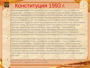 Конституция 1993 г. Конституция закрепила принцип разделения властей. Глава Р
