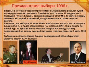 Президентские выборы 1996 г. Впервые в истории России вопрос о смене высшей в