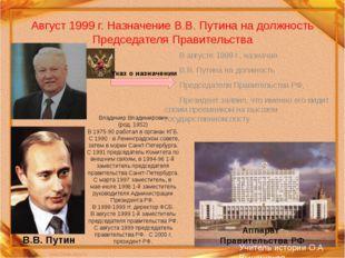 Август 1999 г. Назначение В.В. Путина на должность Председателя Правительства