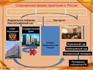 Современная форма правления в России Законодательная власть Исполнительная вл