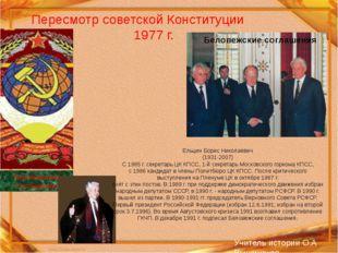 Пересмотр советской Конституции 1977 г. Беловежские соглашения Беловежские со
