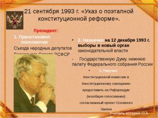 21 сентября 1993 г. «Указ о поэтапной конституционной реформе». Президент: 1.